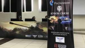 В Брянске прошел кибертурнир за Кубок Связи от «Ростелекома»