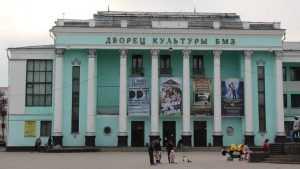 В Брянске на ремонт ДК БМЗ губернатор выделил 60 миллионов рублей