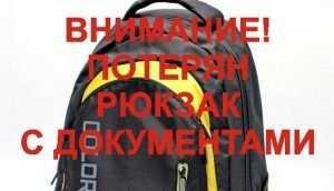Житель Брянска потерял рюкзак с ценными документами
