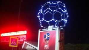В Брянске к чемпионату мира по футболу установили гигантский мяч