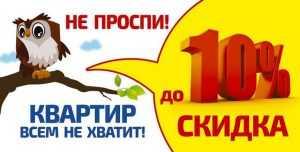 «Надежда» предлагает скидки на квартиры до 10%