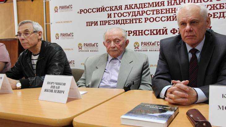 Брянские студенты встретились с бывшим председателем облисполкома Поручиковым