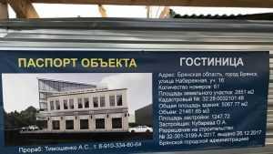 На набережной Брянска вывесили паспорт будущей гостиницы Кубарева