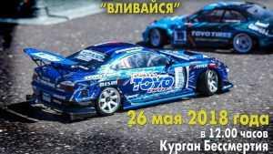 В Брянске пройдет фестиваль радиоуправляемых машин «Вливайся»