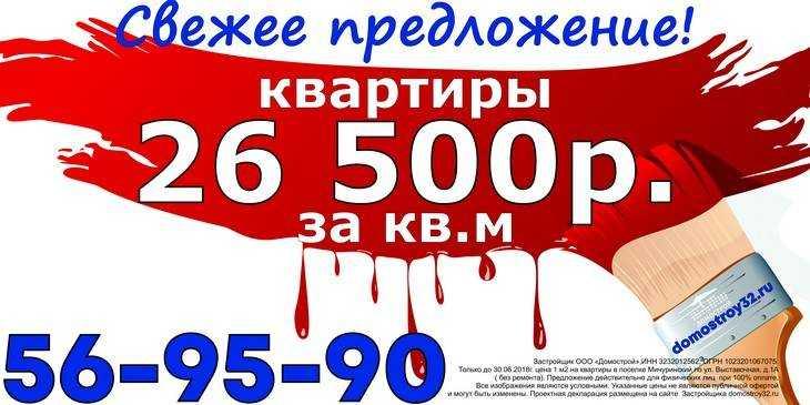 Свежее предложение от компании Домострой — квартиры 26 500 рублей за кв.м!