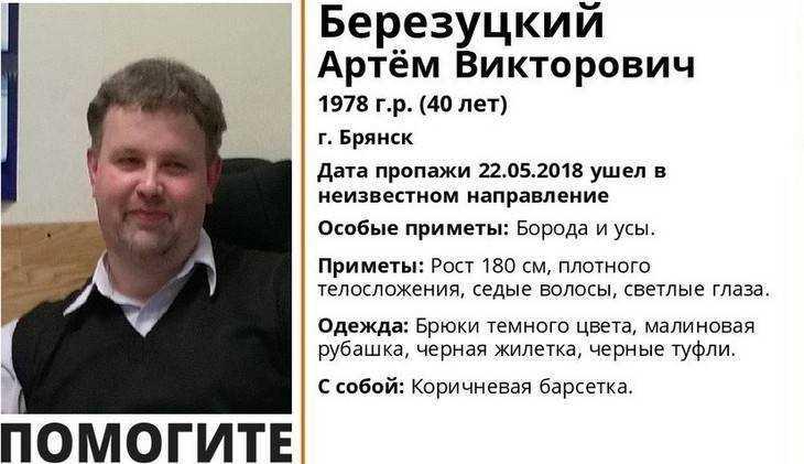 В Брянске нашли живым пропавшего 40-летнего Артема Березуцкого