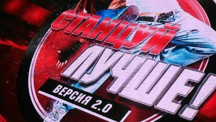 В Брянске назвали победителя телепроекта «Станцуй лучше. Версия 2.0»