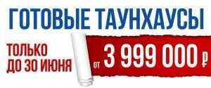 Готовые квартиры в таунхаусах «Надежды» по 3 999 000 рублей