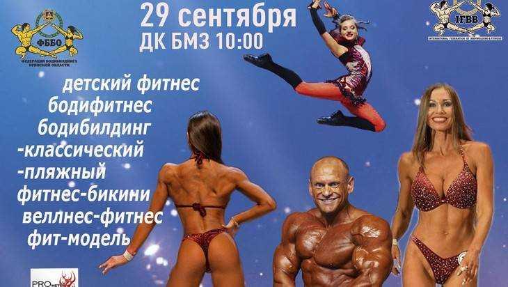 В Брянске выберут Мистера бодибилдинг и Мисс фитнес-бикини
