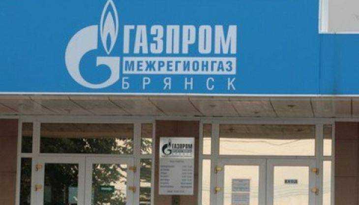 ООО «Газпром межрегионгаз Брянск» прекратил поставку газа предприятиям-должникам