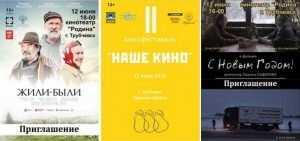 Опубликована программа фестиваля «Наше кино» в Трубчевске