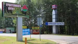 На брянском участке границы началось «молочное» противостояние