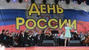 В Брянске День России 12 июня отметят концертом на площади Партизан