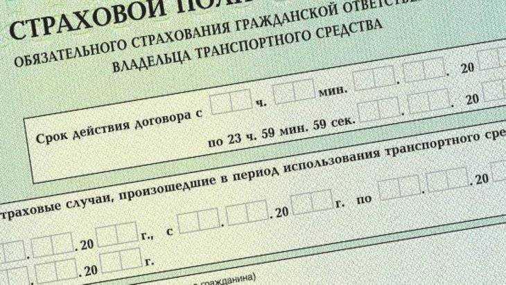 Брянским водителям сообщили новые тарифы ОСАГО