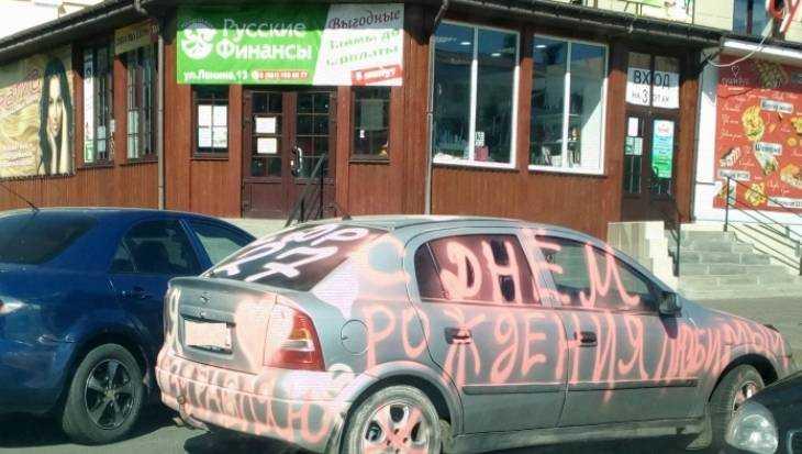 Жительница Клинцов поздравила любимого разрисованным автомобилем