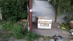 В брянском поселке Путёвка появился «ящик добра»