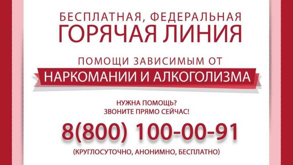 В Брянске откроется «горячая линия» для больных наркоманией и алкоголиков