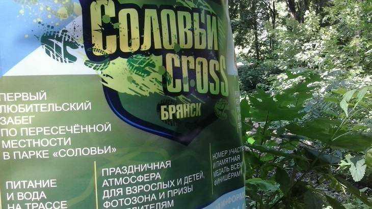 Брянцев пригласили на забег в «Соловьях» 15 июля