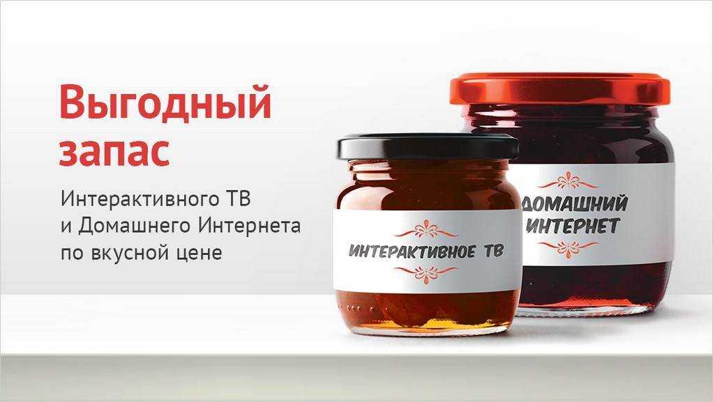 «Выгодный запас» от ТТК: быстрый интернет и Интерактивное ТВ в Брянске