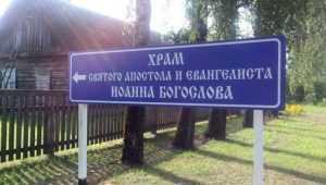 В Навлинском районе построят храм в честь Иоанна Богослова