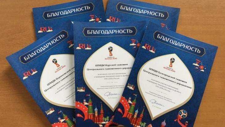 Брянские таможенники получили благодарность FIFA за чемпионат мира