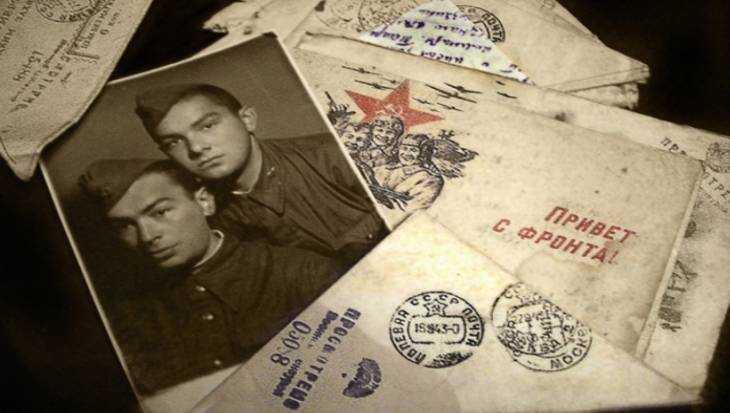 Брянцы смогут поделиться фронтовыми письмами из семейных архивов
