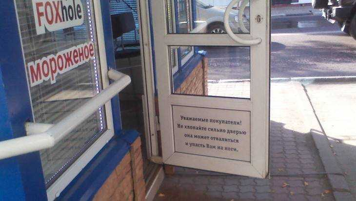 Брянский магазин насмешливо предупредил об опасной двери