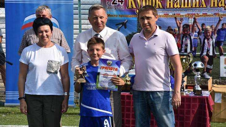 В Брянске завершился футбольный турнир «Кубок наших надежд»