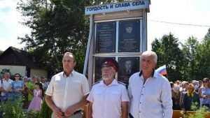 В Лопатнях Клинцовского района открыли стелу в честь основателей села