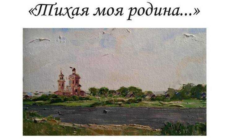 В Брянске открылась выставка в честь Владимира Доброславского