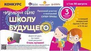 Торговая сеть «Журавли» объявляет конкурс детского рисунка