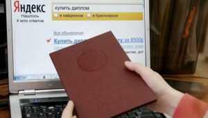 Прокуратура уличила брянский сайт в торговле фальшивыми дипломами