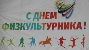 Губернатор Александр Богомаз поздравил брянцев с днем физкультурника