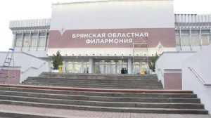 Брянская филармония объявила о поиске талантливых артистов