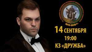 Жителей Брянска с Днём города поздравит тенор Павел Бородин