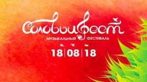 В Брянске пройдёт музыкальный фестиваль «СоловьиФест»