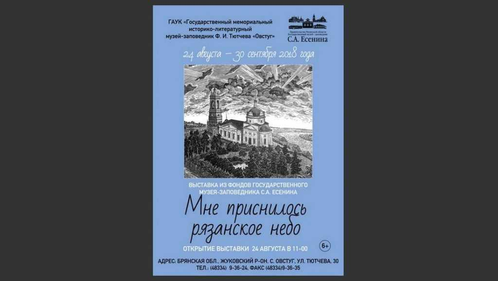 В Брянске откроется выставка «Мне приснилось рязанское небо»