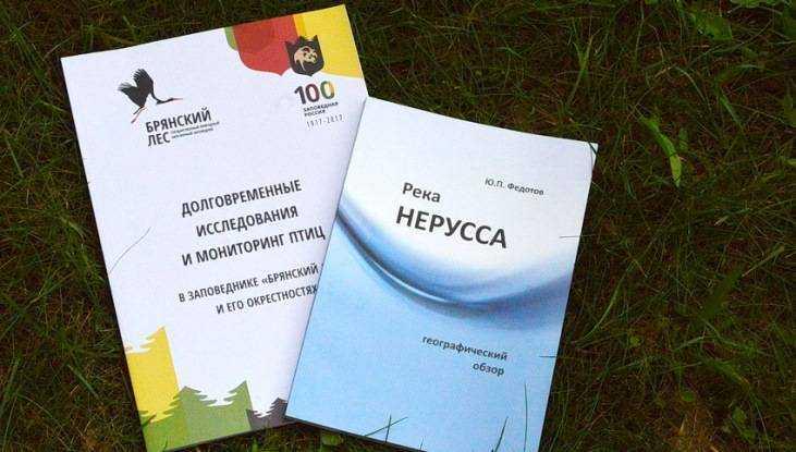Библиотеку «Брянского леса» пополнили новые книги о природе