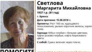 В Брянске пропала 81-летняя Маргарита Светлова