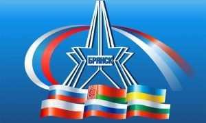 Славянский форум пройдёт в брянском зале «Дружба» 2 ноября