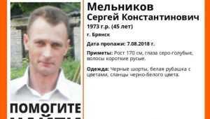 Пропавшего в Брянске 45-летнего Сергея Мельникова нашли живым