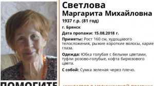 В Брянске 81-летнюю Маргариту Светлову нашли живой