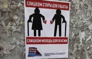 В Брянске появились провокационные листовки о пенсионной реформе