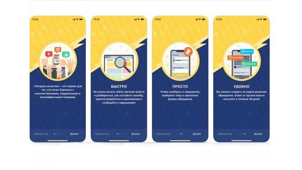 Брянцы смогут с помощью мобильного приложения пожаловаться на контрафакт