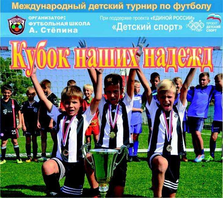 Брянцев пригласили на турнир «Кубок наших надежд-2018»