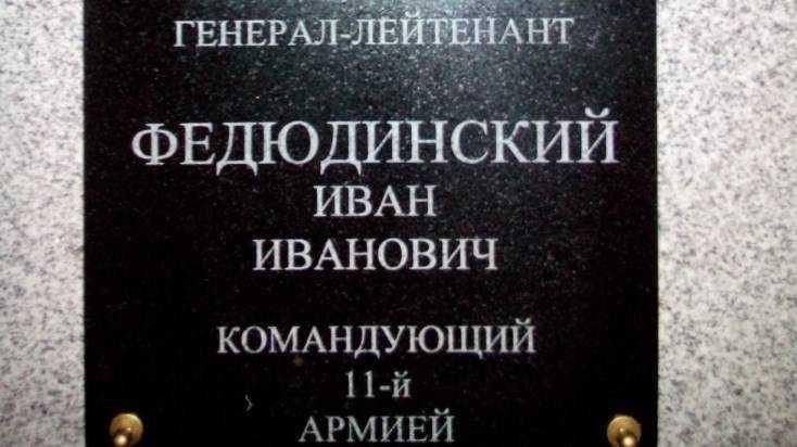 В Карачеве рассказали о конфузе с открытием памятной доски генералу Федюнинскому