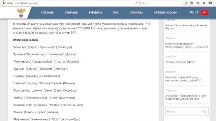 Российский футбольный союз «вывел» брянских динамовцев в 1/16 Кубка России