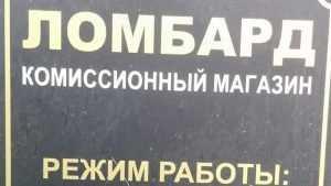В Брянске незаконный ломбард работал под маской комиссионного магазина