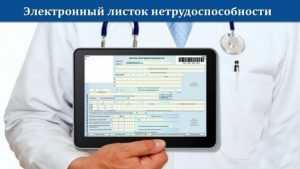 Брянский соцстрах назвал лидеров по выдаче электронных больничных