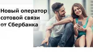 В Брянске появится новый мобильный оператор